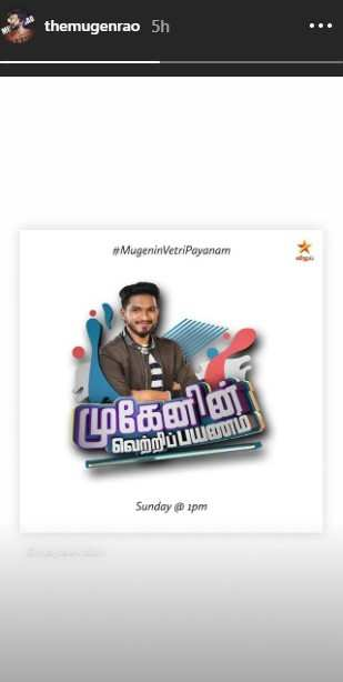 Mugenin Vetri Payanam to premiere soon