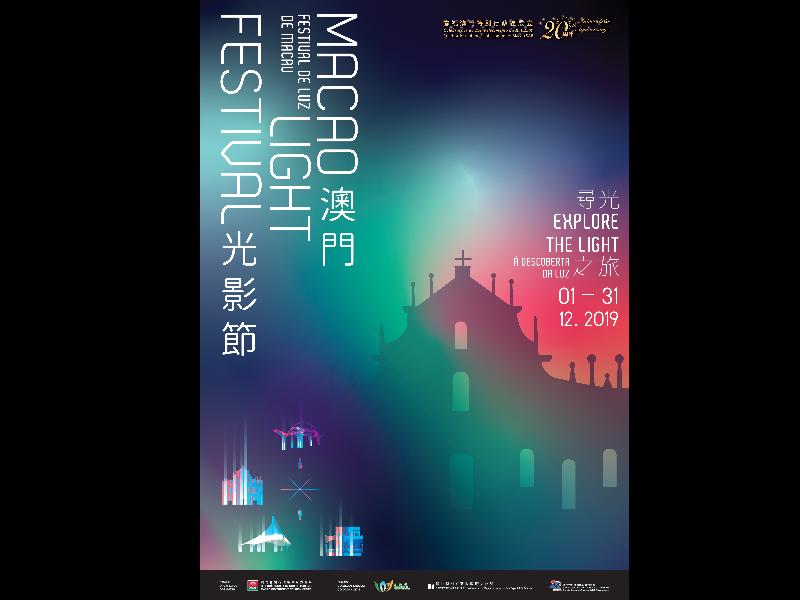 light_festival_poster11_14-01