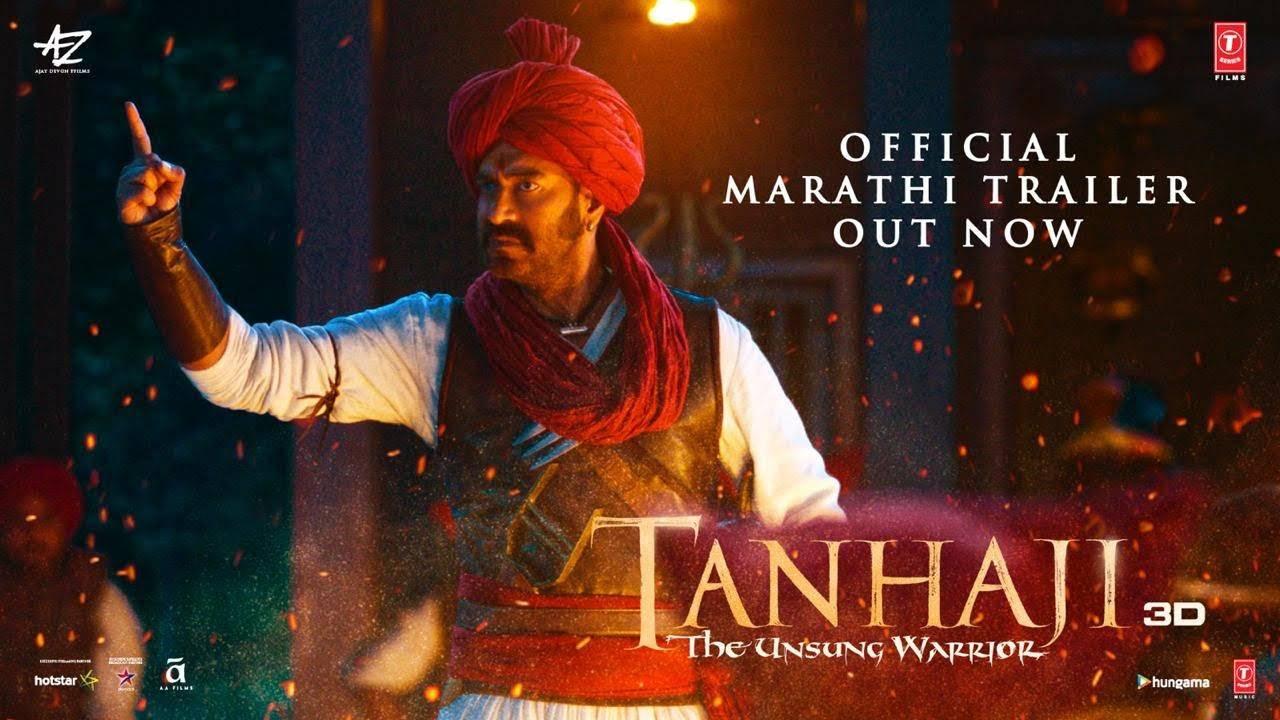 Tanhaji: The Unsung Warrior - Official Marathi Trailer