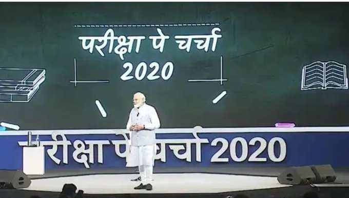 Boards 2020: Appear for exams in a happy and stress-free manner, says PM Modi