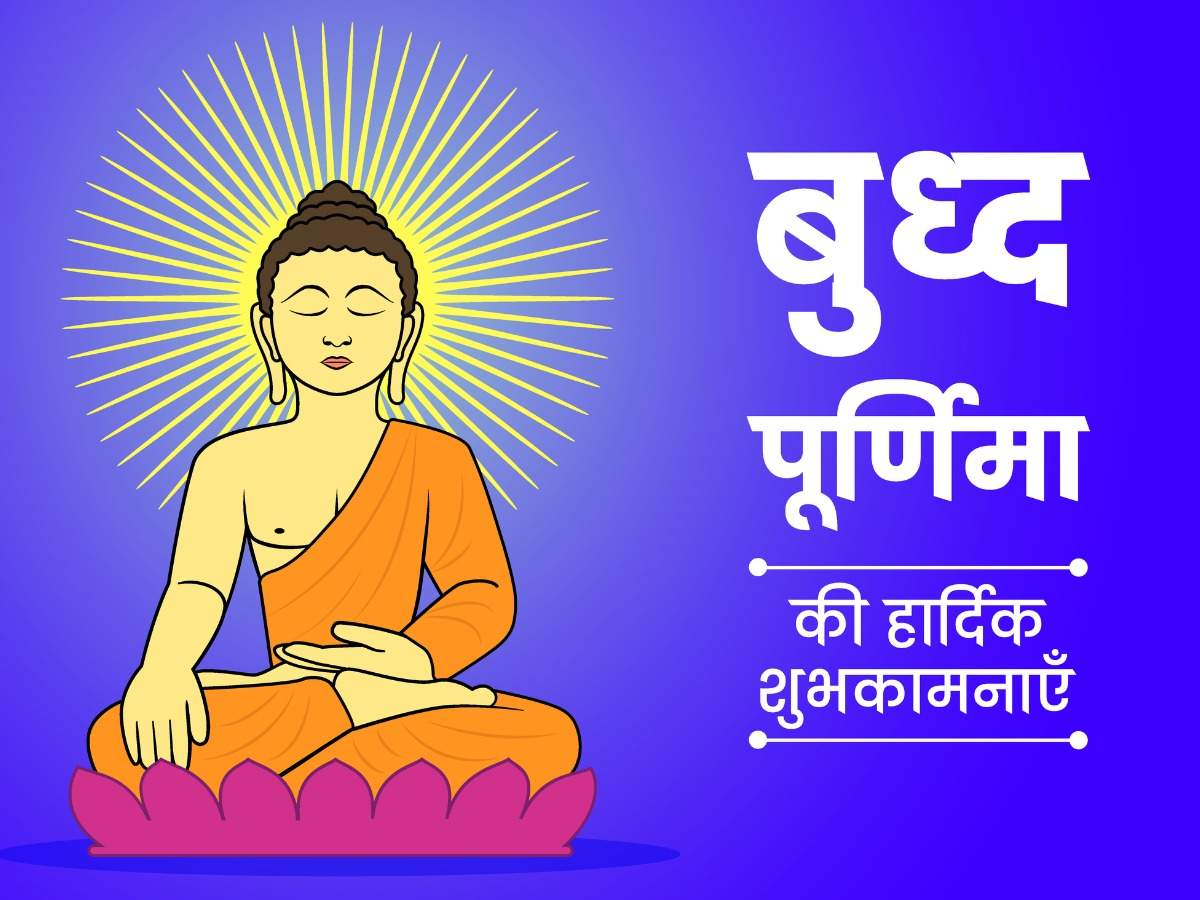 Happy Buddha Purnima 2020: greetings, messages, cards