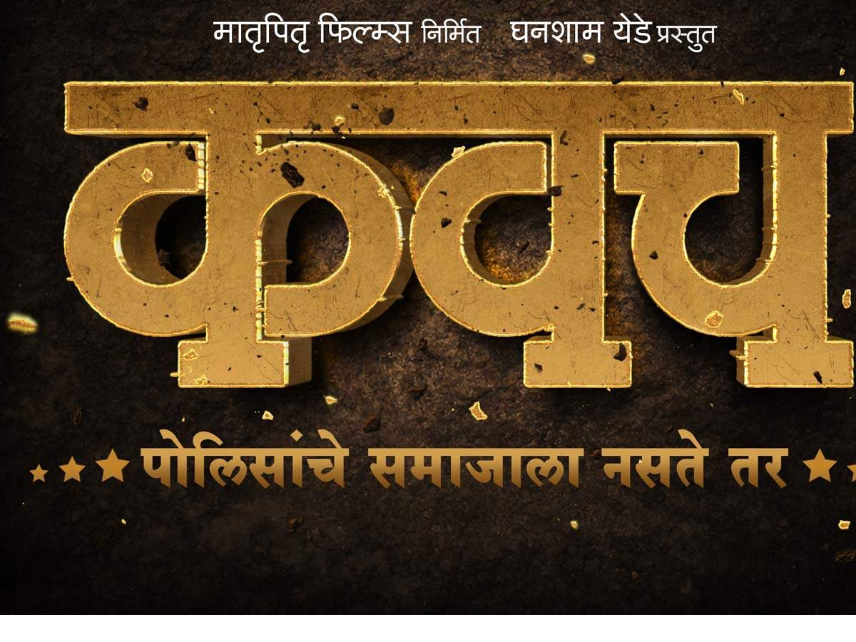 Kavach': Ghanshyam Vishnupant Yede unveils the title poster of his ...