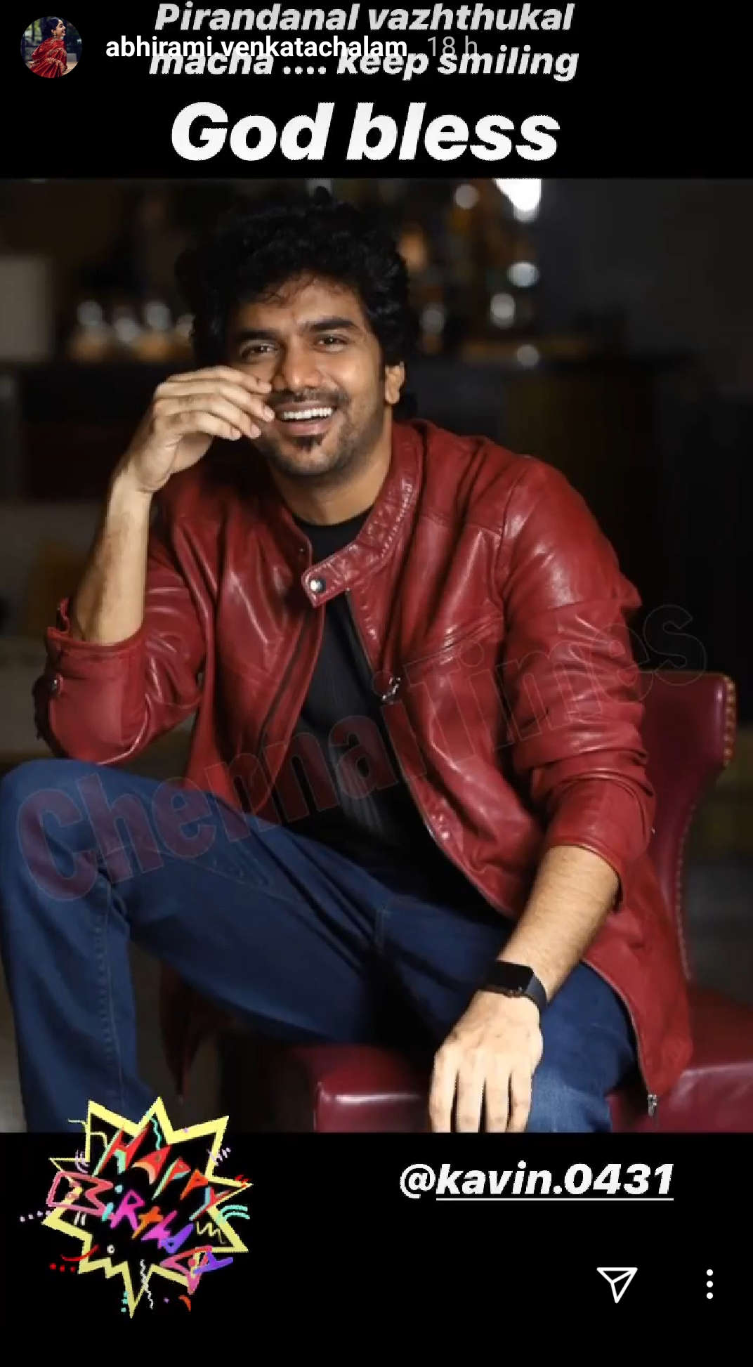 Abhirami Venkatachalam wishes Kavin on his Birthday