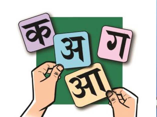 Why technology must educate Hindi medium students?