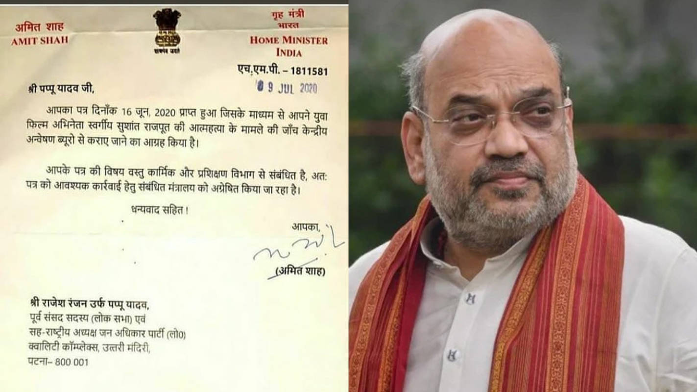 Sushant Singh Rajput's demise: Amit Shah responds to Pappu Yadav's demand for CBI inquiry