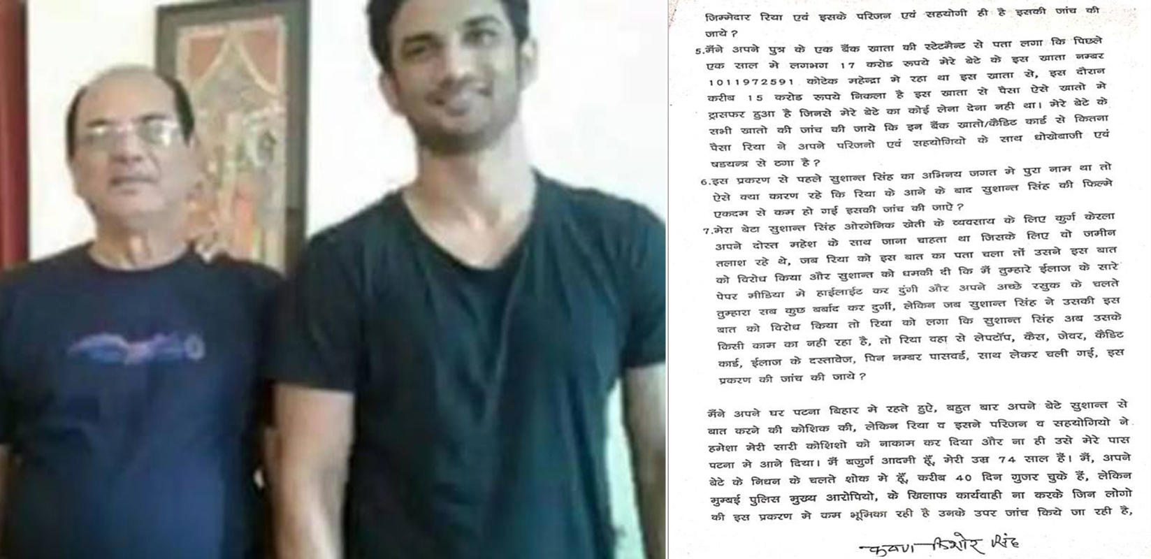 SSR's father raises 7 questions in FIR against Rhea Chakraborty; accuses her of theft & cheating