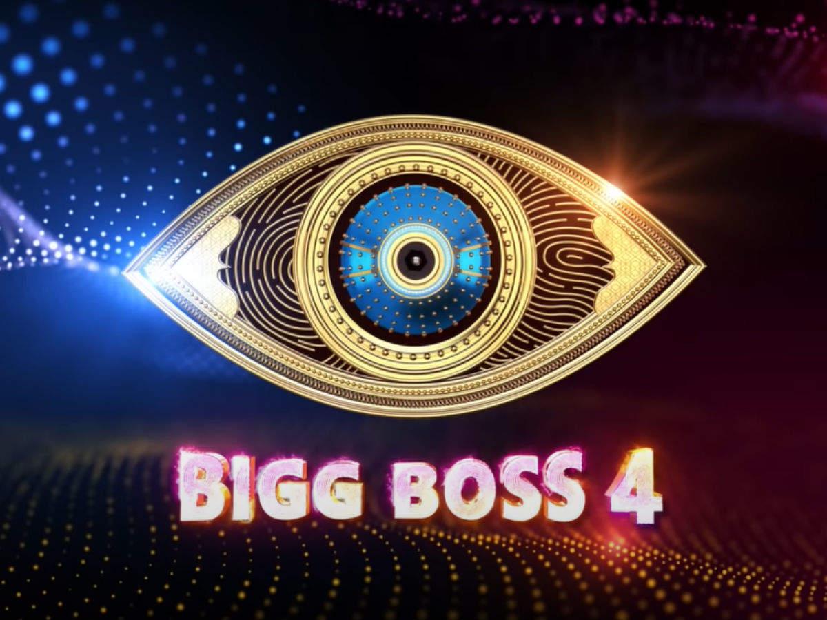 Bigg Boss Telugu season 4 first look