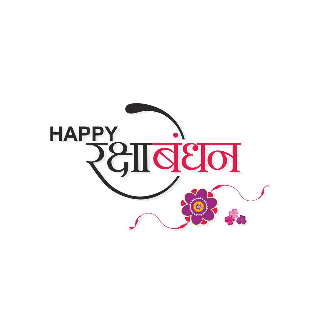 Happy Raksha Bandhan 2020: Rakhi Images, Messages