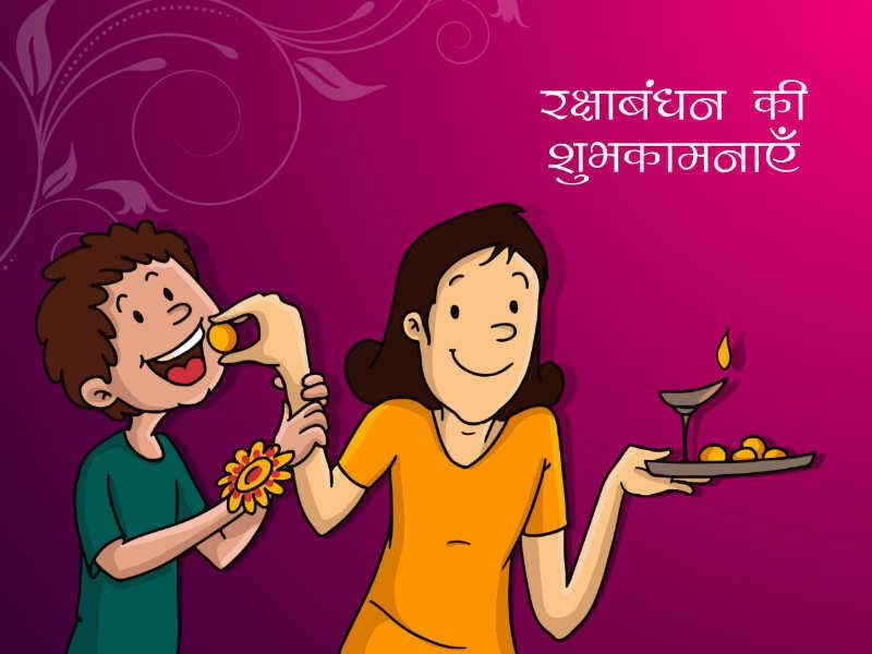 Happy Raksha Bandhan 2020: Rakhi Wishes, Quotes, Wallpaper