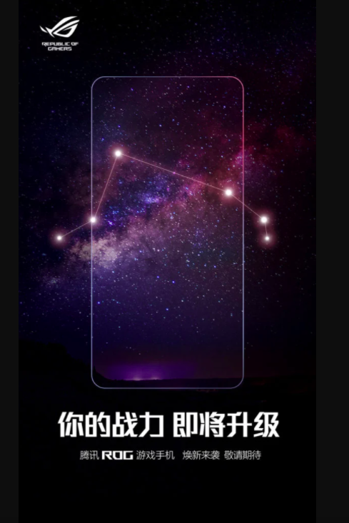 Asus ROG Phone 4 teaser released, expected to launch in Q1 2021
