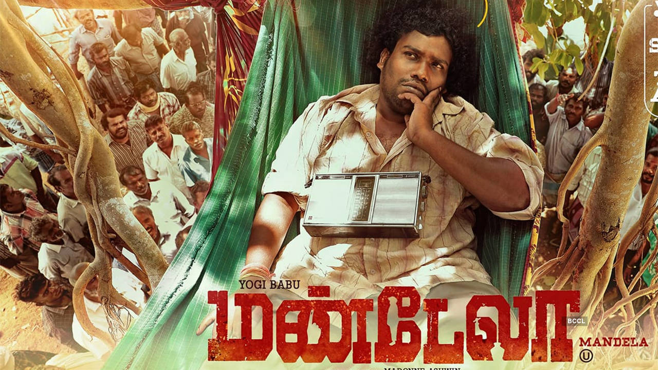 Mandela Movie Review: The movie, which inarguably has the best performance  of Yogi Babu till date, is also aided by beautiful visuals, sensible cuts,  captivating music and engaging narration