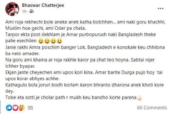 bhaswar post
