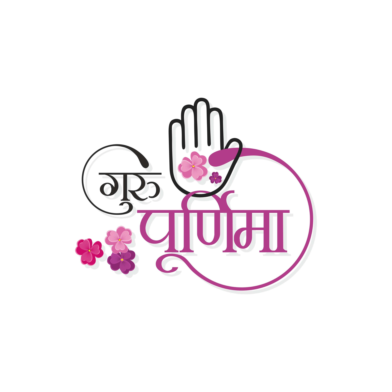 Happy Guru Purnima 2021: Quotes