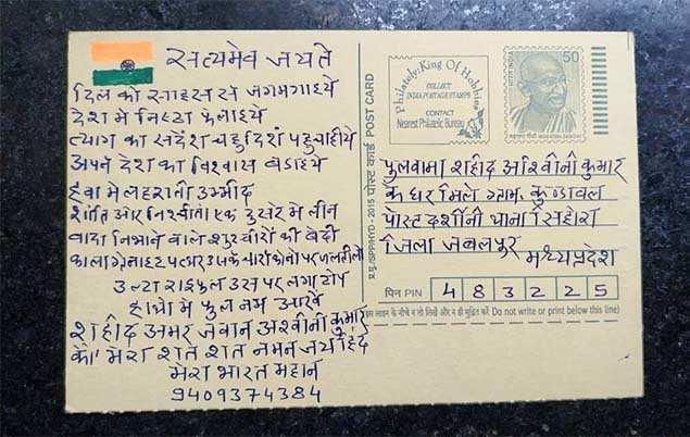 بطاقة بريدية مكتوبة لعائلة فقدت ابنها خلال هجوم بولواما