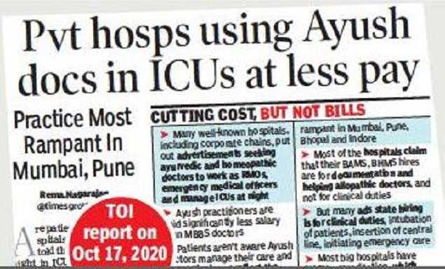 Random checks began to discourage hospitals from displaying Ayush documents    India News