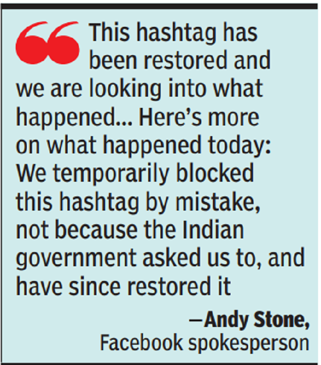 Report on the blocking of the FB hashtag 'naughty': Government | India News