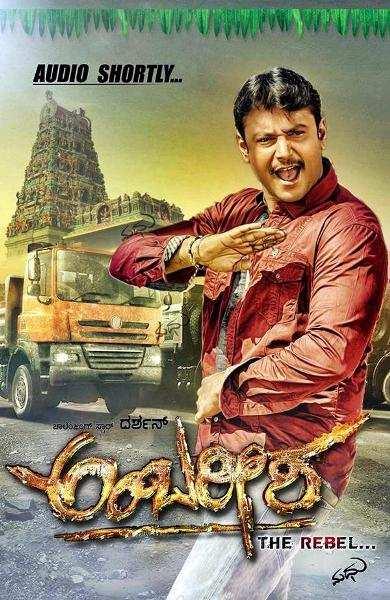 V Harikrishna: Ambareesha audio to release soon | Kannada