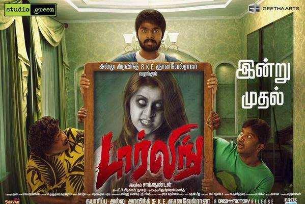 darling 2015 tamil movie download tamilrockers