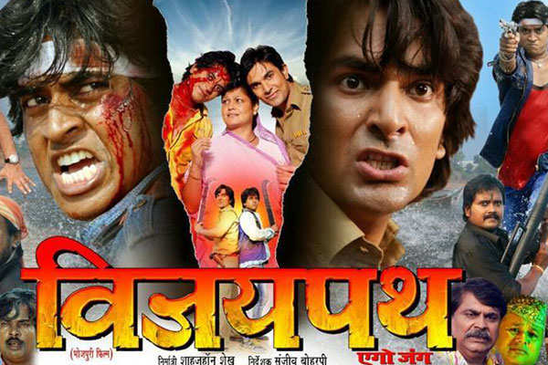 full hindi movies vijaypath