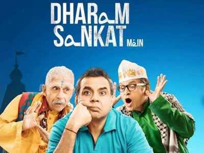 the Dharam Sankat Mein 2015 full movie in hindi download