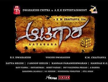 Aatagara: Official trailer