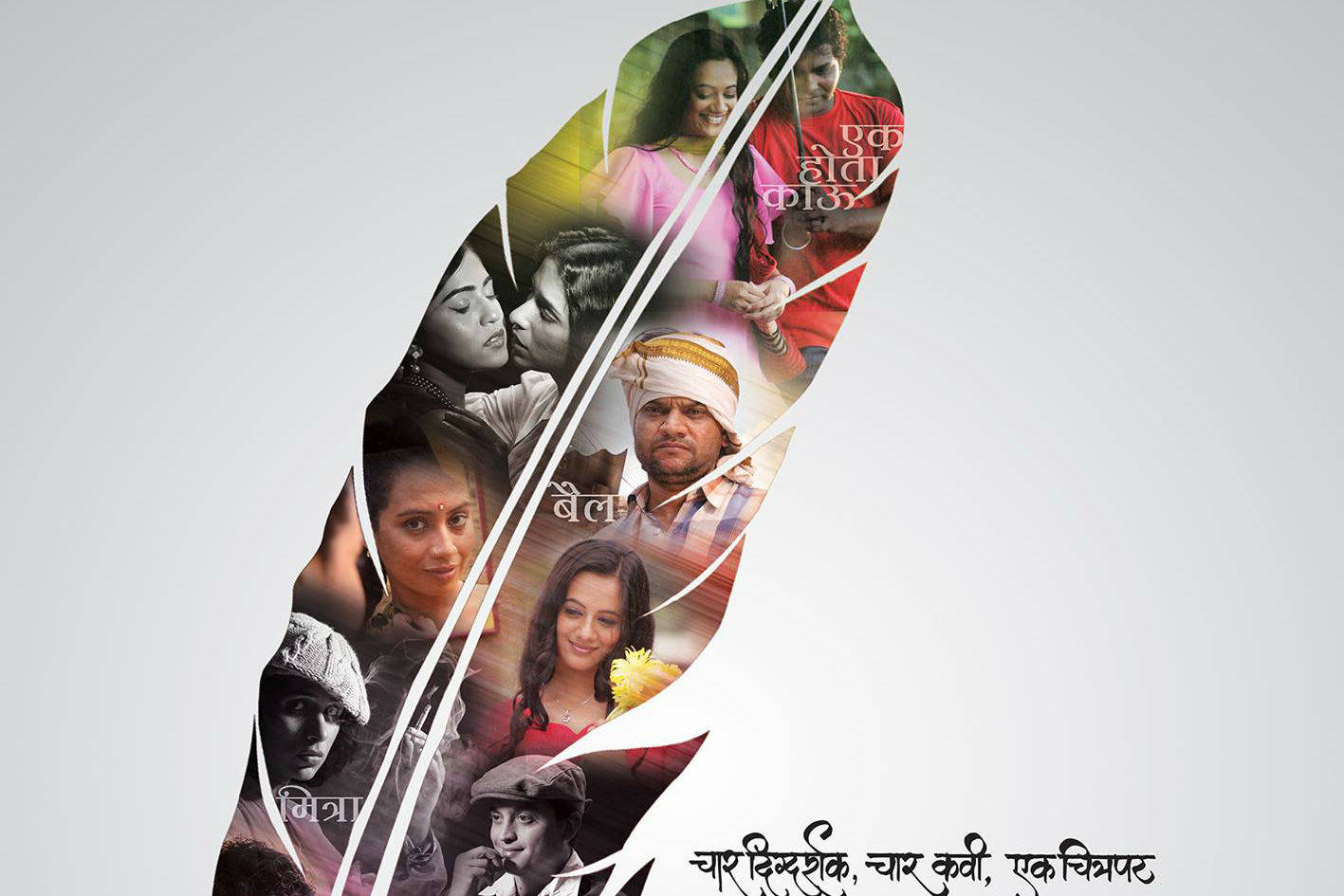 Bioscope Movie Review {4/5}: Critic Review of Bioscope by