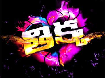 Thikka: Audio teaser 1