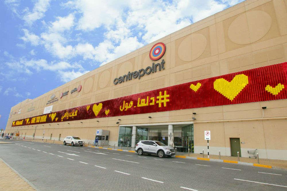 Dalma Mall