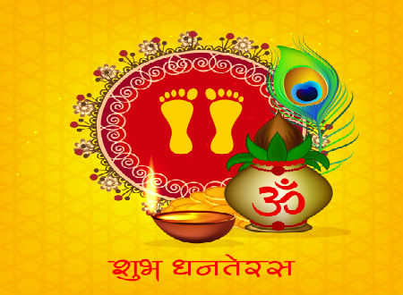 Dhanteras 2017: Dhanteras Wishes, Messages & Whatsapp Status - Times of India