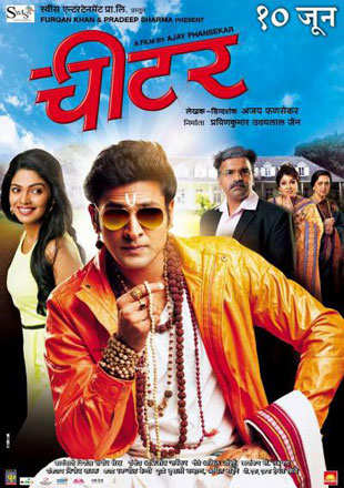 cheater movie showtimes review songs trailer posters