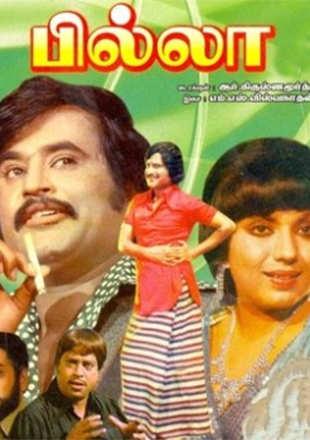 Billa Movie Show Time In Kanchipuram Billa In Kanchipuram