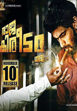 raja kireedam movie showtimes review songs trailer
