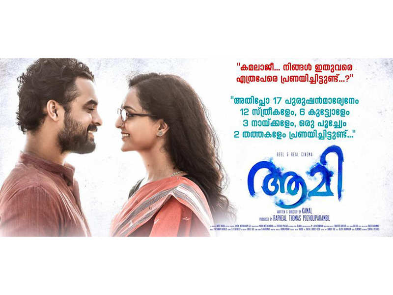 Aami New Poster Features Tovino Thomas And Manju Warrier