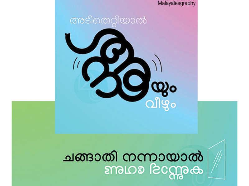 Malayalam mother tongue