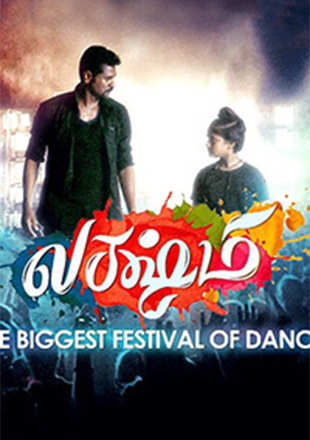 Lakshmi Movie: Showtimes, Review, Songs, Trailer, Posters, News