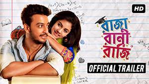 Raja Rani Raji - Official Trailer