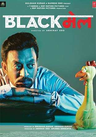 Blackmail Movie Review {4/5}: Wicked and delightful black comedy