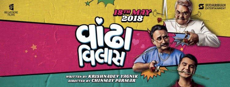 gujarati latest movie download 2018