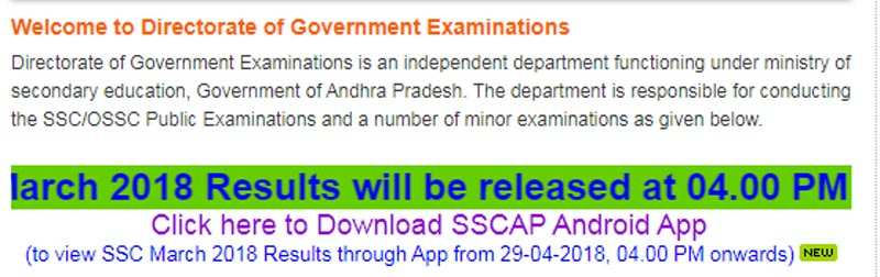 Andhra Pradesh class 10th result today