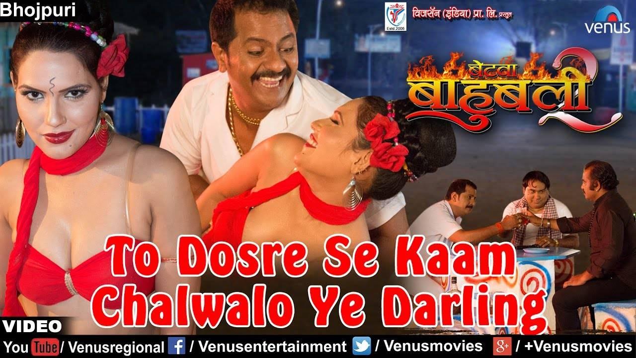 Betwa Bahubali 2 | Song - Ta Dosre Se Kaam Chalwalo
