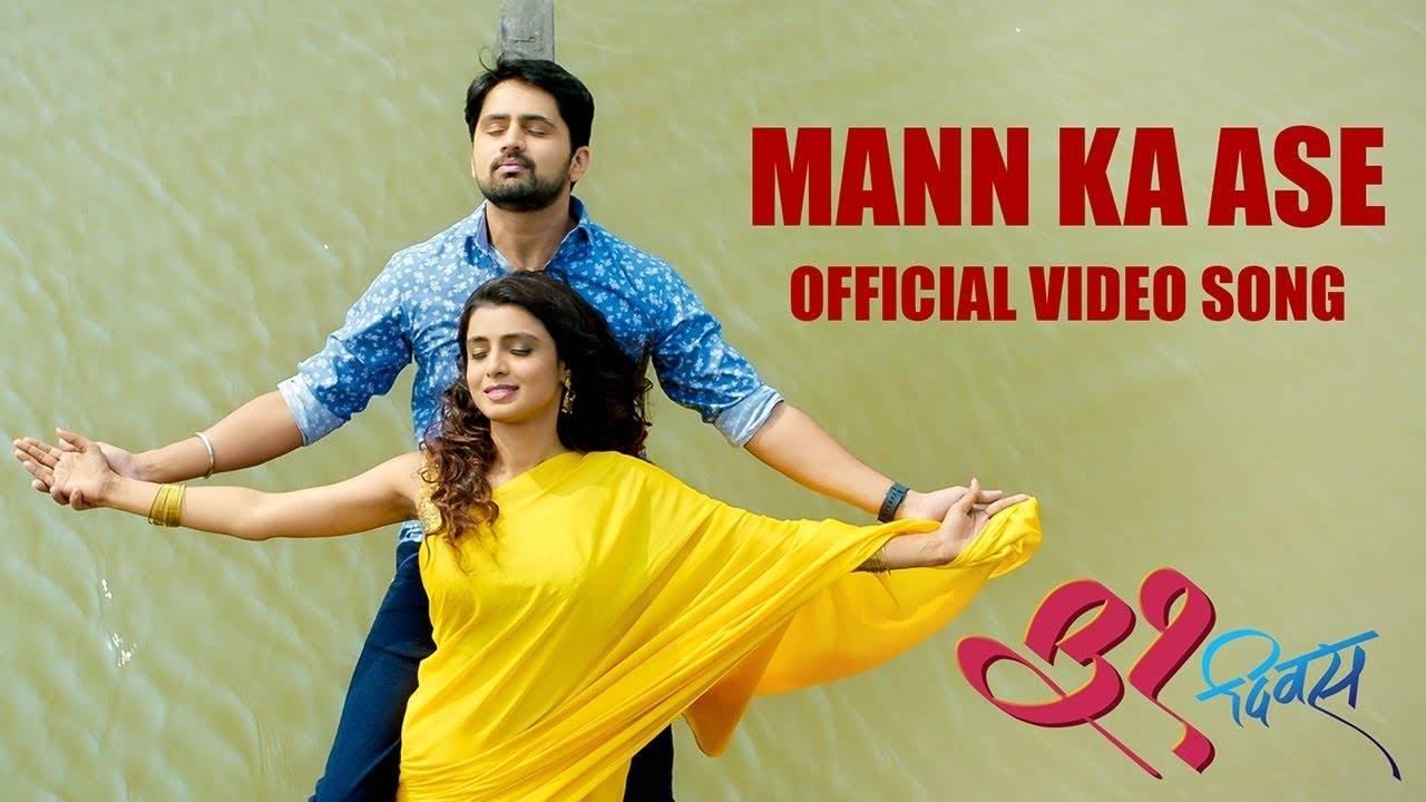 Latest Marathi Song Mann Ka Ase Sung By Hrishikesh Ranade and Kirti Killedar