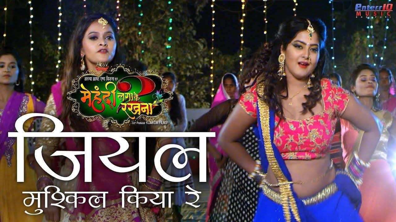 Mehandi Lagake Rakhna 2 | Song - Jiyal Mushkil kiya Re