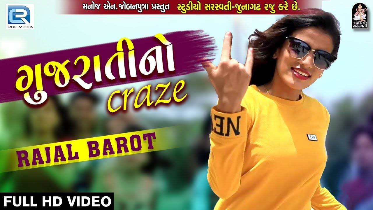 Gujarati Song Gujarati No Craze Sung By Rajal Barot