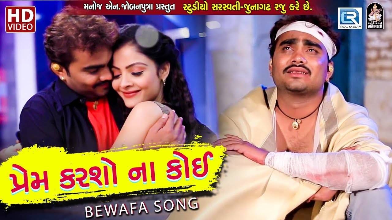 Gujarati Song Prem Karso Na Koi Sung By Jignesh Kaviraj | Gujarati Video  Songs - Times of India