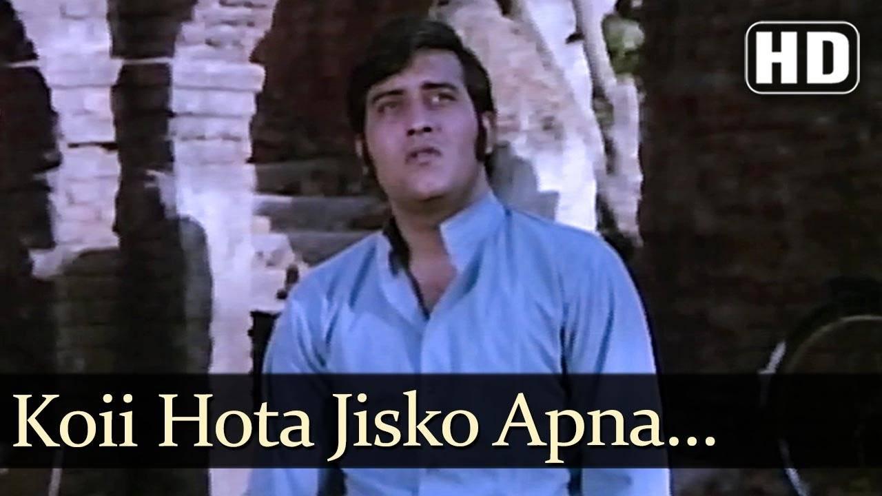 Hindi Song Koi Hota Jisko Apna Hum Apna Keh Lete Sung By Kishore Kumar