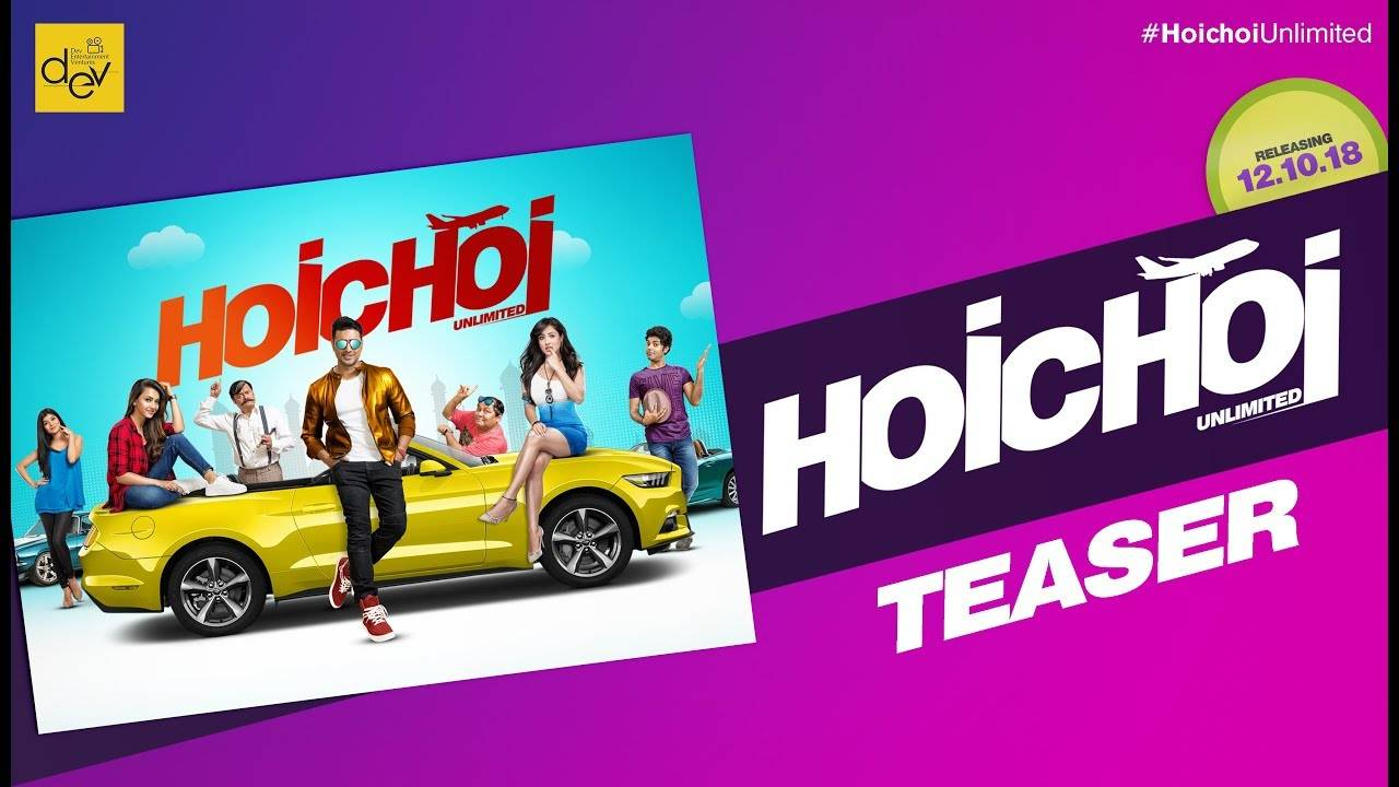 Hoichoi Unlimited - Official Teaser