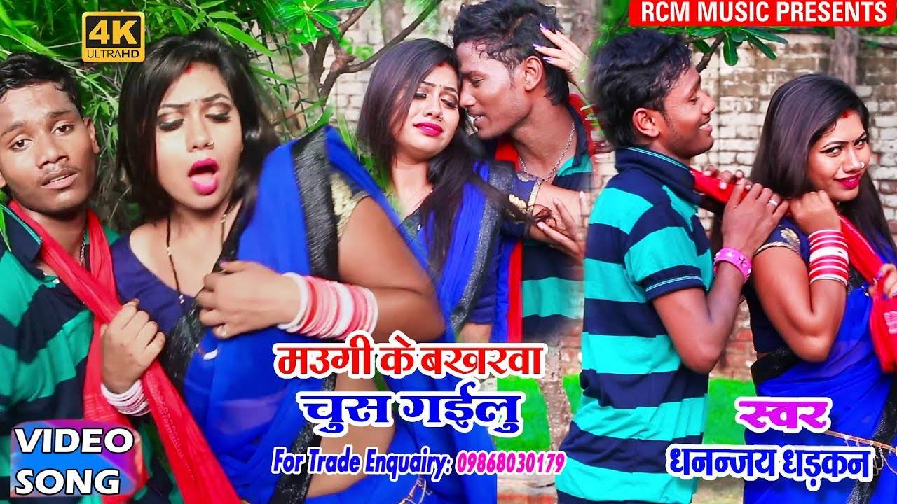 Latest Bhojpuri Song Maugi Ke Bakhrwa Chush Gailu Sung By Dhananjay Dhadkan  And Rima   Bhojpuri Video Songs - Times of India