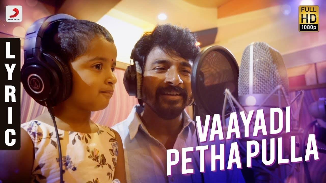 Kanaa | Song - Vaayadi Petha Pulla (Lyrical)
