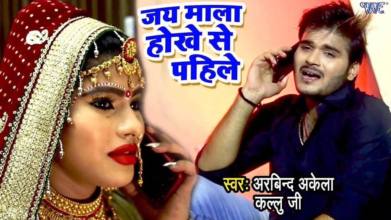 Latest Bhojpuri Song Jay Mala Hokhe Se Pahile Sung By Arvind Akela Kallu