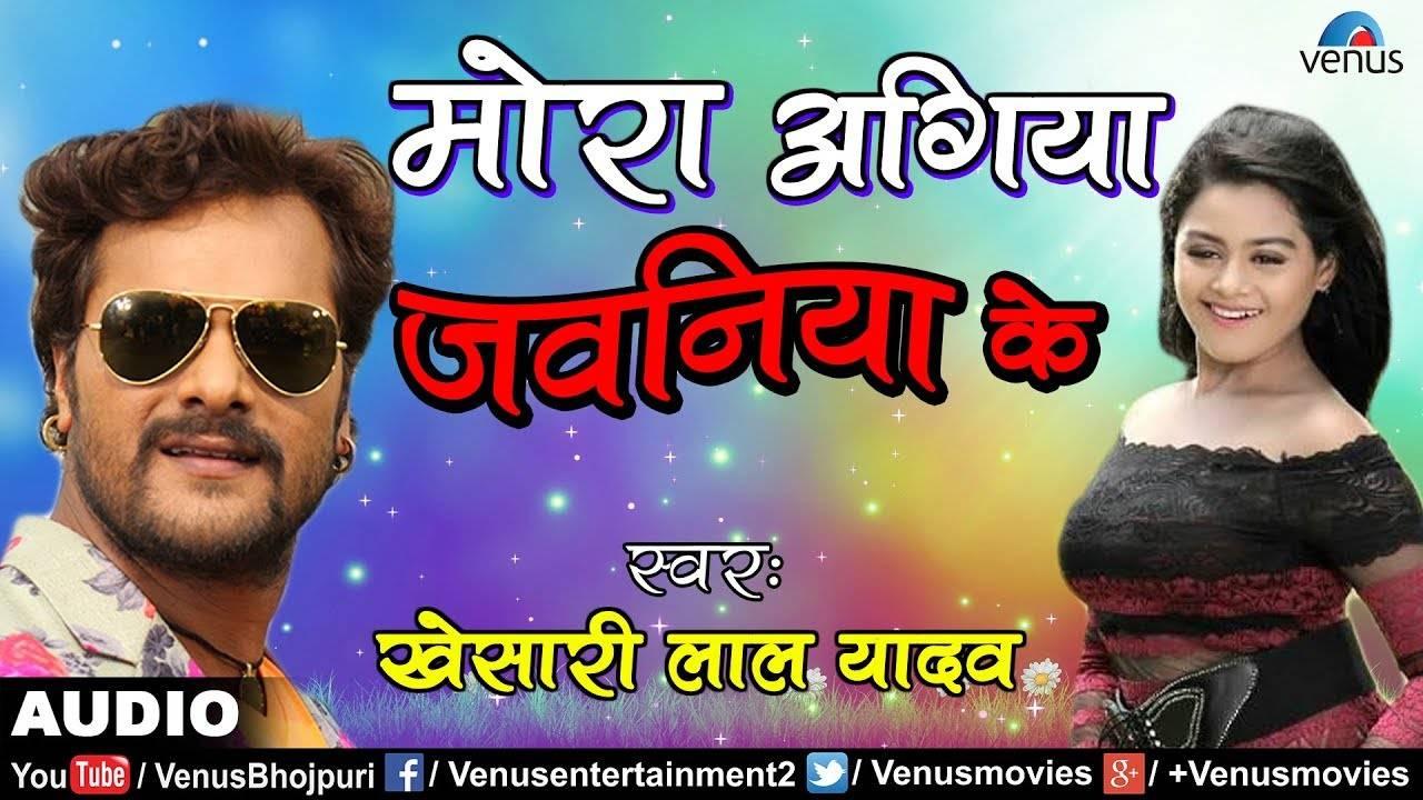 Bhojpuri Song Mora Aagiya Jawaniya Ke Sung By Khesari Lal Yadav